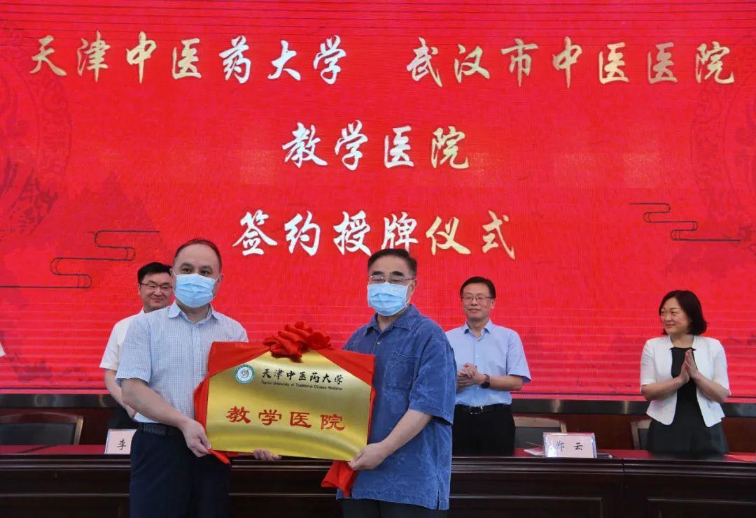 张伯礼院士在武汉市中医医院,参加天津中医药大学教学院区的签约暨授牌仪式。