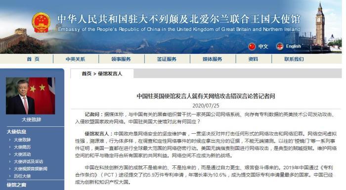 驻英使馆发言人:中国政府是网络安全的坚定维护者
