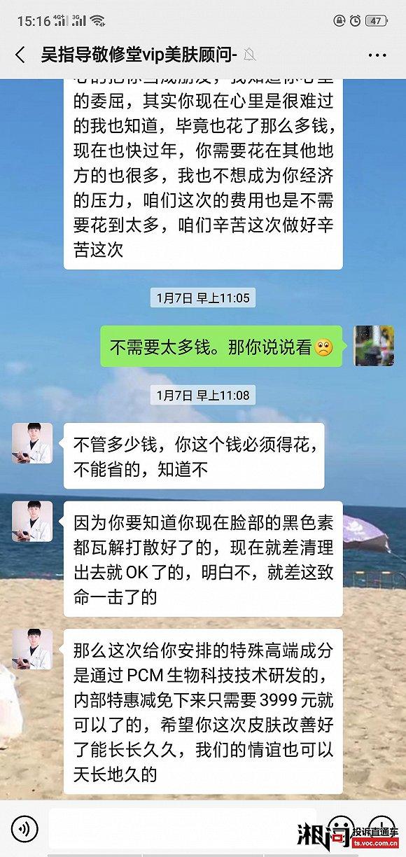 有消费者对《湘问·投诉直通车》投诉佰花方美容顾问 图片来源:《湘问·投诉直通车》