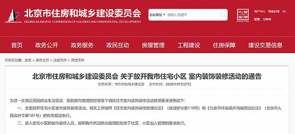 北京:全面放开住宅小区室内装饰装修活动