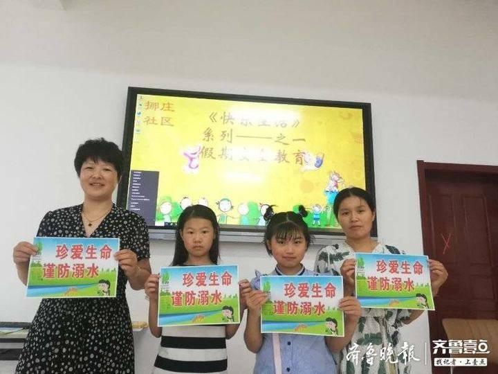 """牢筑暑假""""防水墙""""胶州市一村子给一个村父母""""上一课"""""""