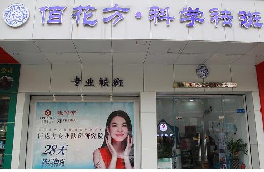 佰花方旗下美容院 图片来源:佰花方官网