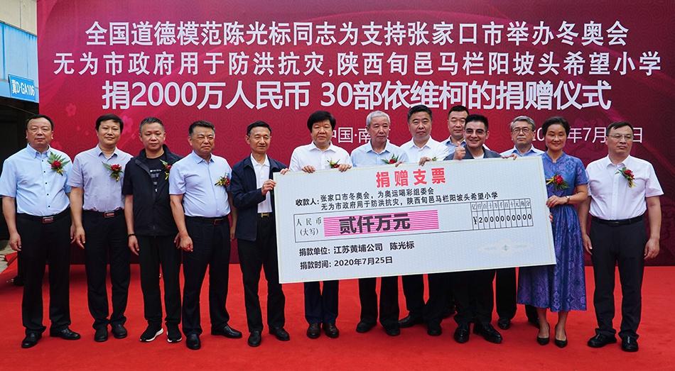 """陈光标重启""""慈善""""事业 宣布捐款千万支持2022年冬奥会"""