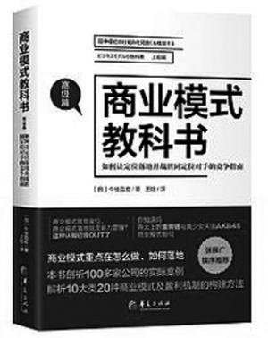 腾讯华夏书网_怎样重新定义你的市场——读《商业模式教科书》|商业模式全史 ...