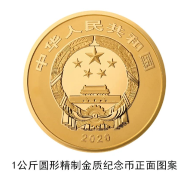 中国人民银行将发行紫禁城建成600年金银纪念币