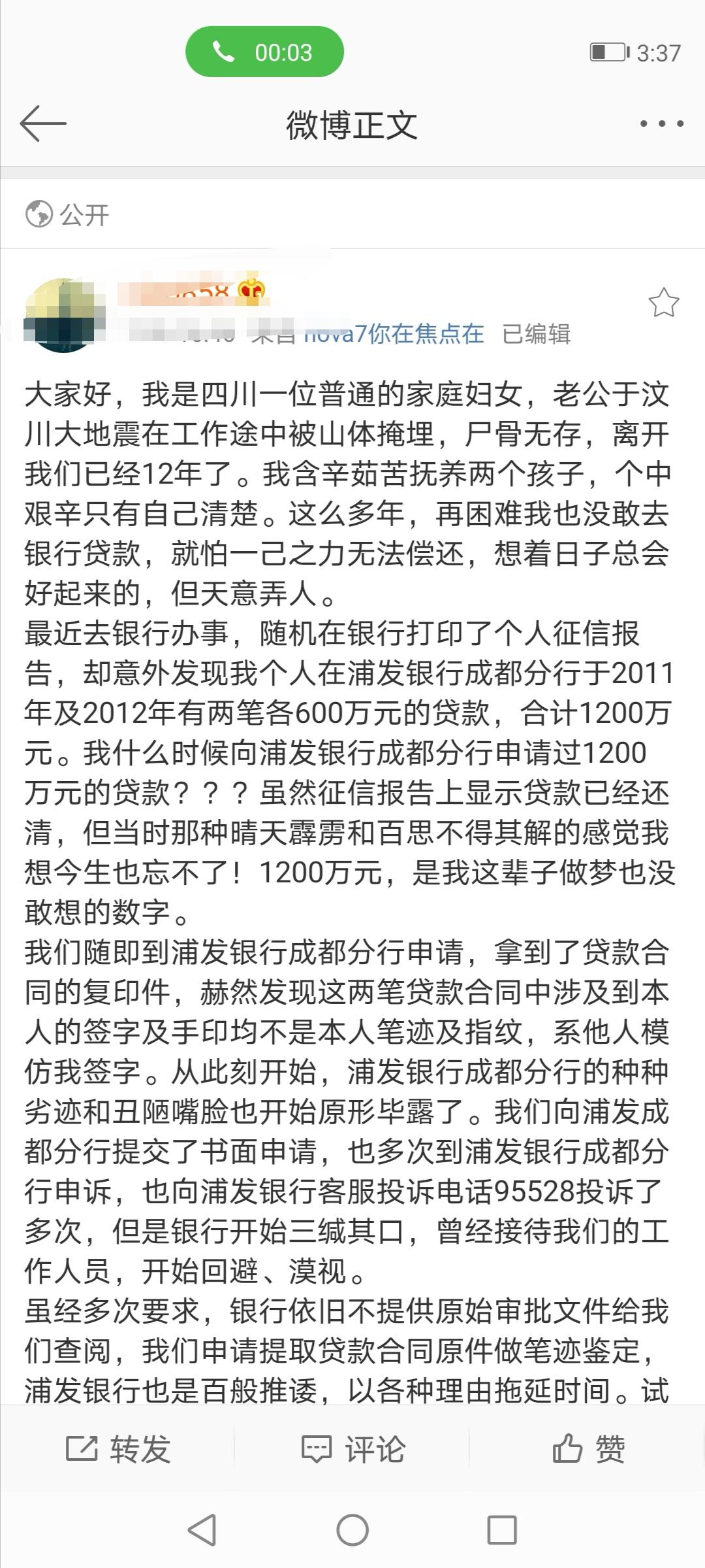当事一方在微博发文称不知情下被贷款1200万。来源:受访者微博。
