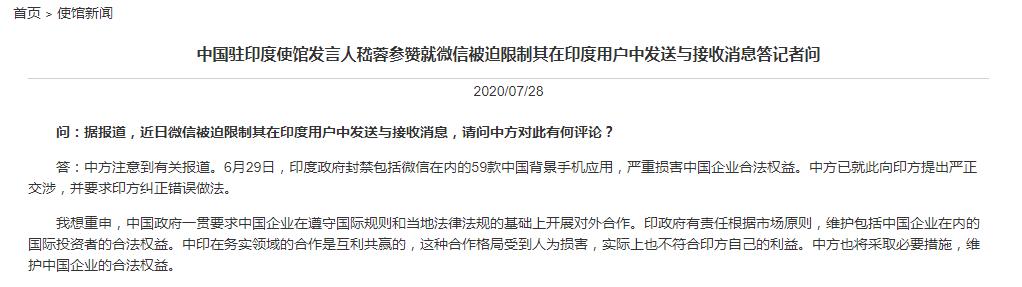 印度政府封禁微信等APP 中驻印使馆:中方将采取必要措施