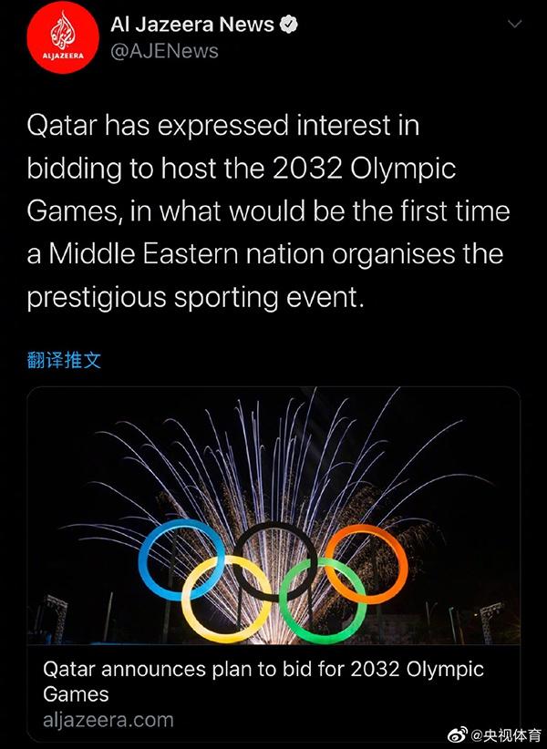 卡塔尔宣布有意申办奥运会。