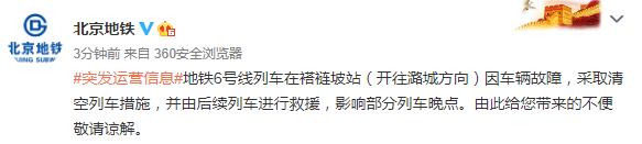 北京地铁6号线褡裢坡站车辆发生故障 部分列车晚点