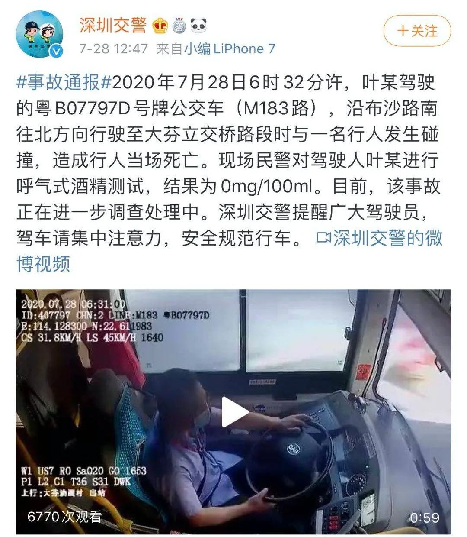 大巴司机弯腰捡拾,女子被卷入车底!网友:请交警分析一下双方责任占比