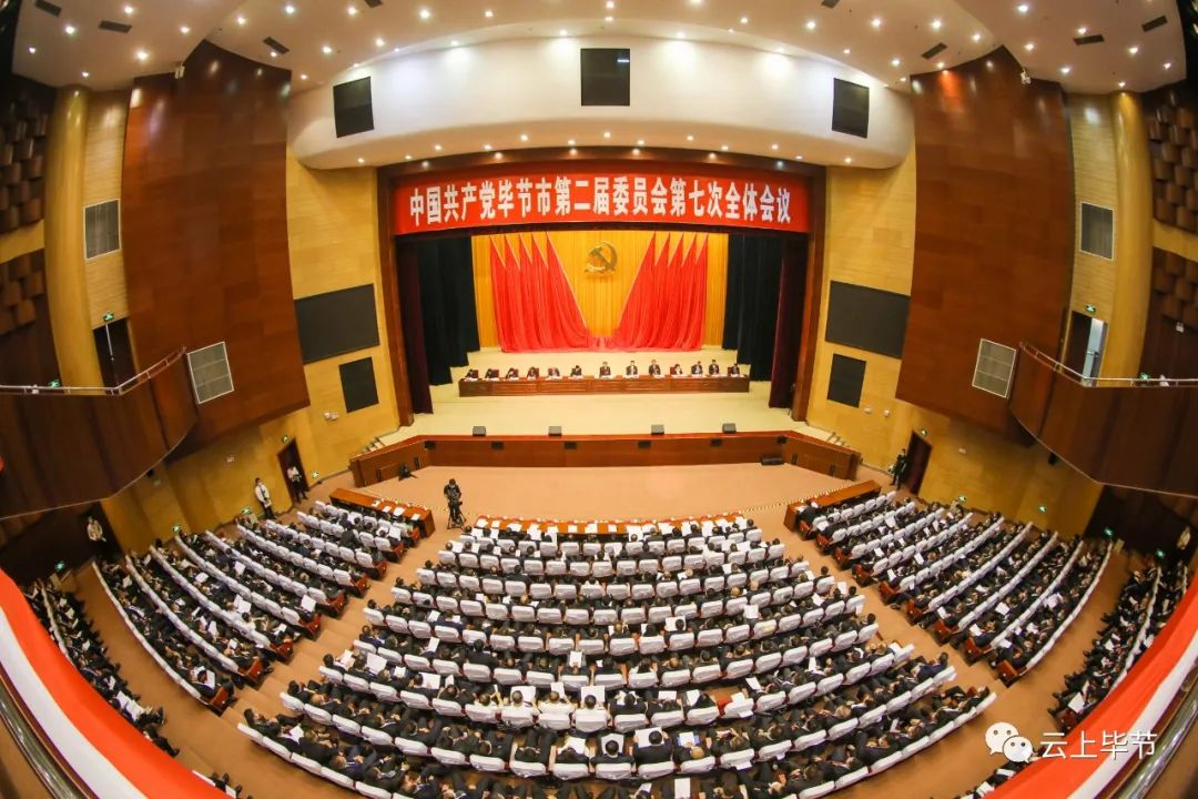 贵州毕节市委全会通过决议:大方撤县设区