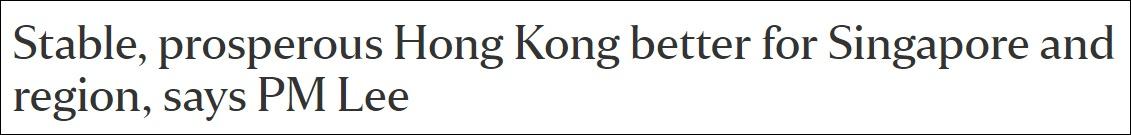 """香港""""劇變""""有利新加坡?李顯龍:香港好才是大家好"""