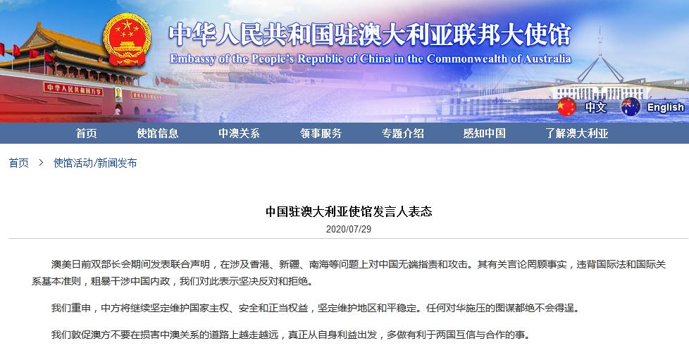 中国驻澳大利亚大使馆长截屏