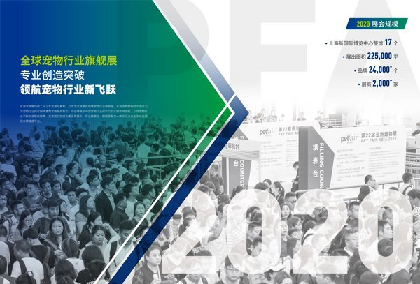 2020亚洲宠物展览会将于8月在上海举办   美通社