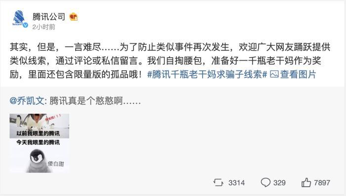 微博@腾讯公司 的回应。截图