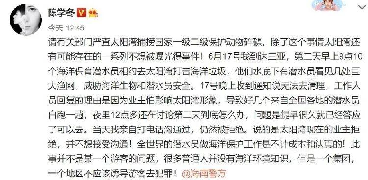 演员陈学冬举报三亚太阳湾有人捕捞砗磲,海南警方已介入调查