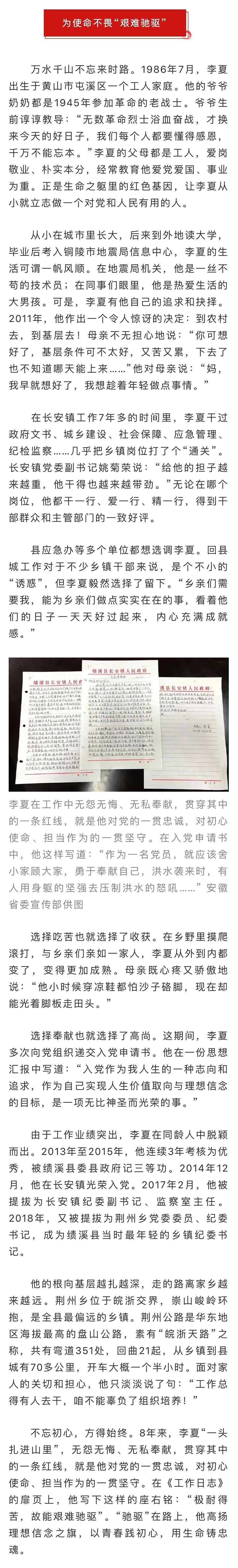 美言军事论坛,《求是》杂志刊发安徽省委文章:初心与恒心辉映 生命为使命而歌