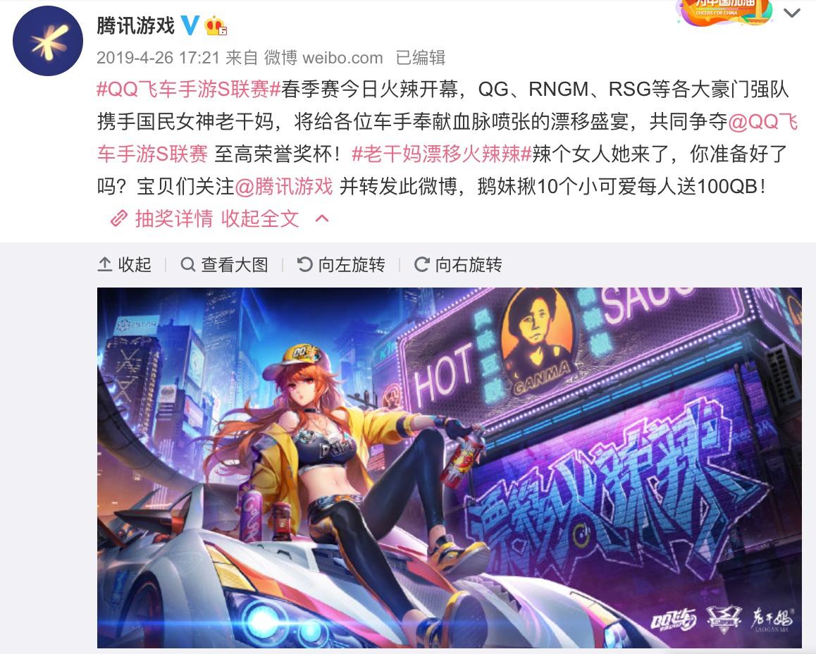 腾讯游玩官方微博为老干妈做宣传