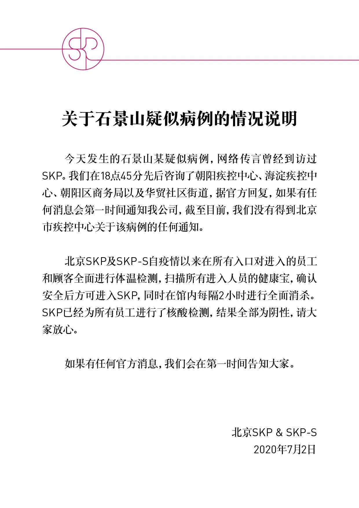 北京SKP:尚未接悉疾控部门对石景山疑似病例的信息