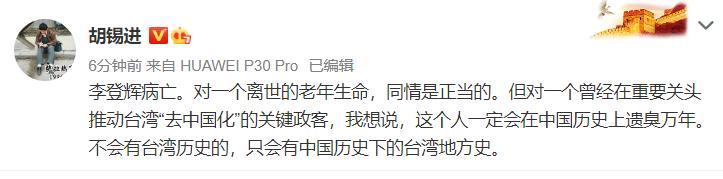 李登辉病亡,胡锡进:遗臭万年
