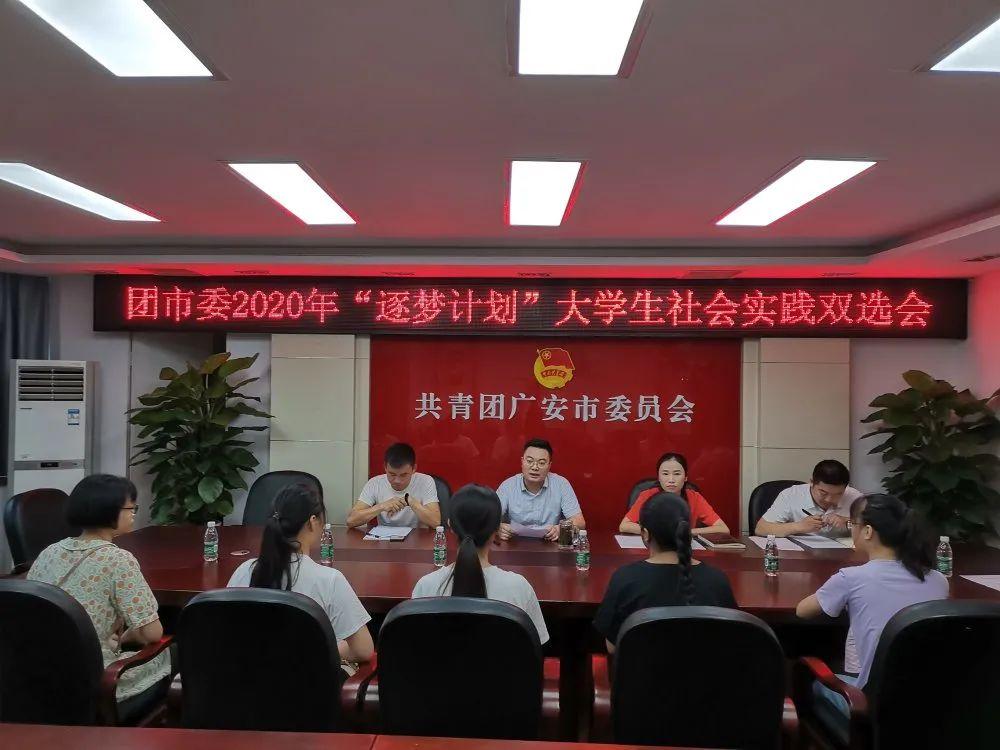 """共青团广安市委2020年""""逐梦计划""""大学生社会实践双选会顺利召开"""