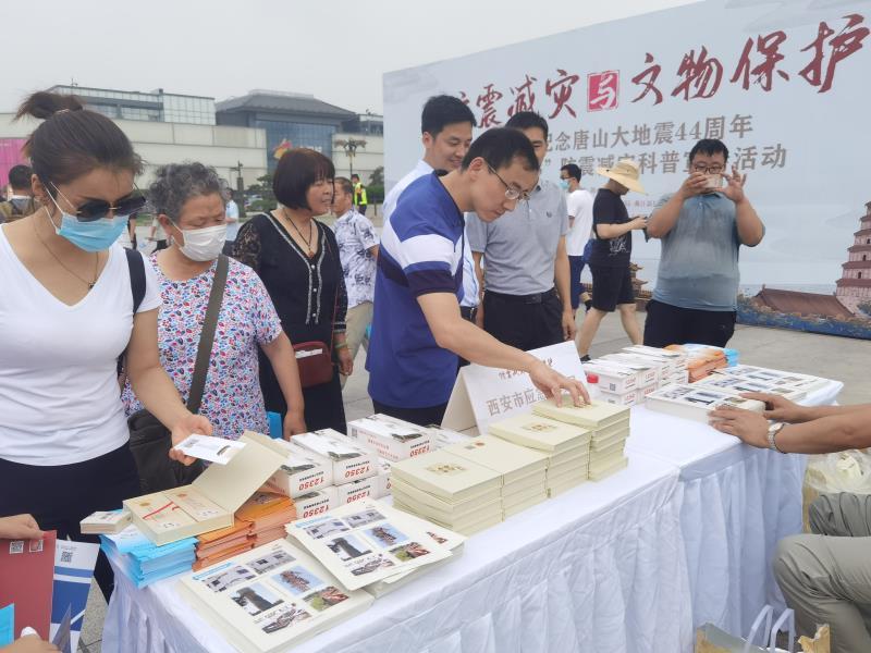 西安市开展纪念7·28唐山大地震44周年宣传活动