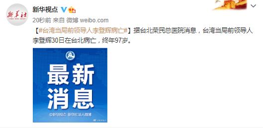 台湾当局前领导人李登辉病亡 终年97岁