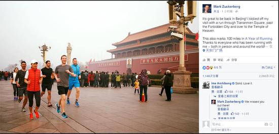扎克伯格在脸谱网上晒出自己天安门晨跑照片