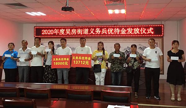 遂平县吴房街道2020年度现役军人家属优待金发放到位