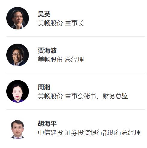 直播互动丨美畅股份8月3日新股发行网上路演