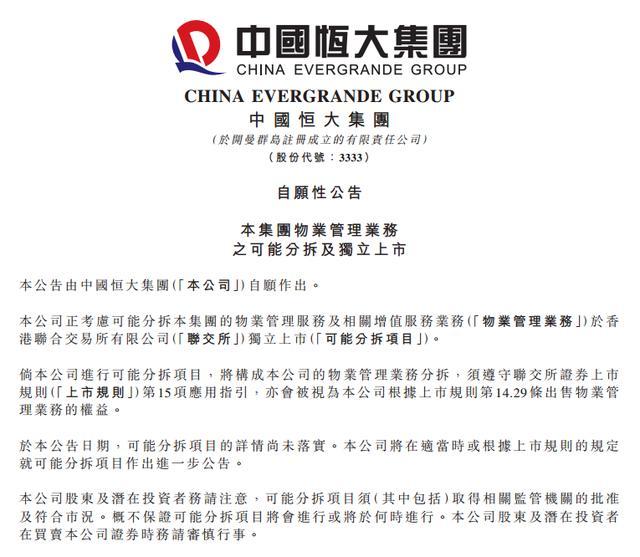 """恒大拟分拆物业赴港上市 房企TOP10仅余万科未宣布""""入局"""""""