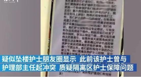 武汉护士坠楼排除刑事案件,死者母亲:事发前女儿在备孕