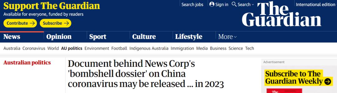 """《卫报》(澳大利亚版):隐藏在新闻集团""""重磅炸弹档案""""后的文件有可能被公之于众……在2023年"""