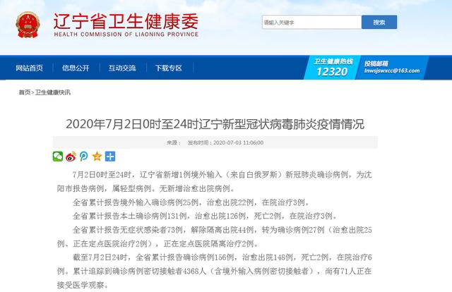 遼寧新增1例境外輸入(來自白俄羅斯