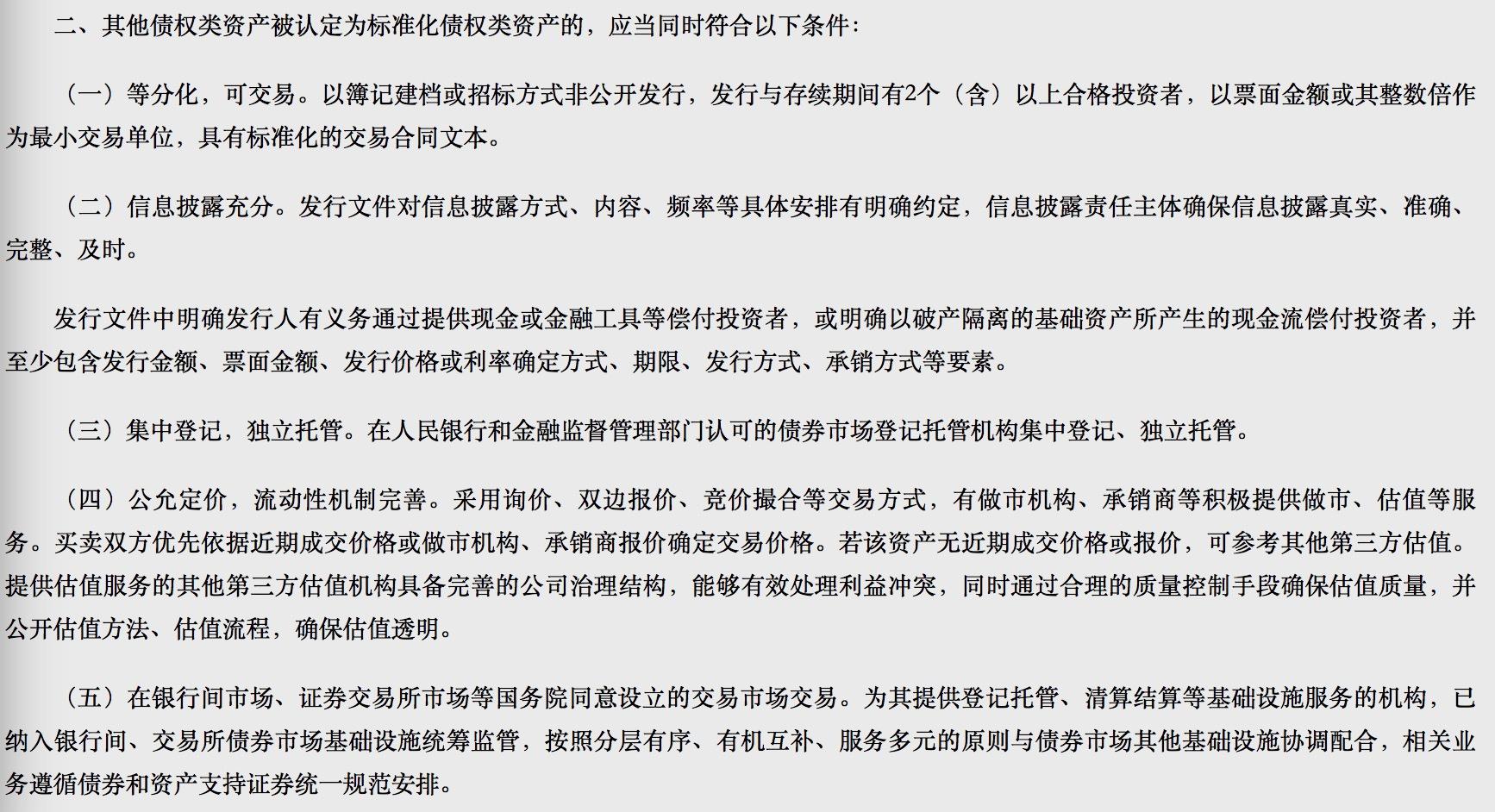 """对征求意见稿做了3处调整,""""标""""与""""非标""""资产认定标准来了2002拳皇出招表"""
