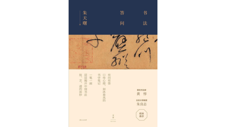 中國的一切藝術都是書法的延展丨專訪朱天曙圖片