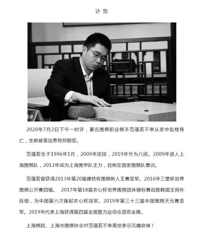 上海市围棋协会发布讣告