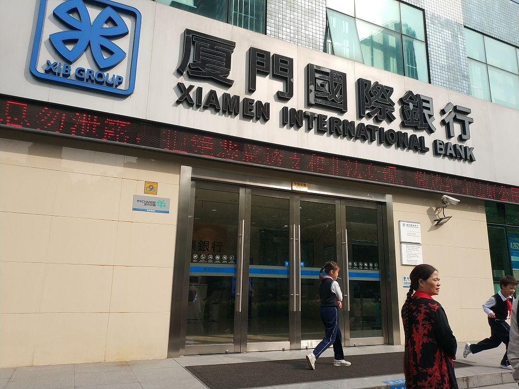 """厦门国际银行频陷大股东贷""""黑天鹅"""""""