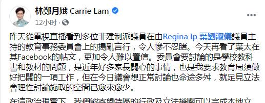 林郑昨晚劝市民,这话都说了!