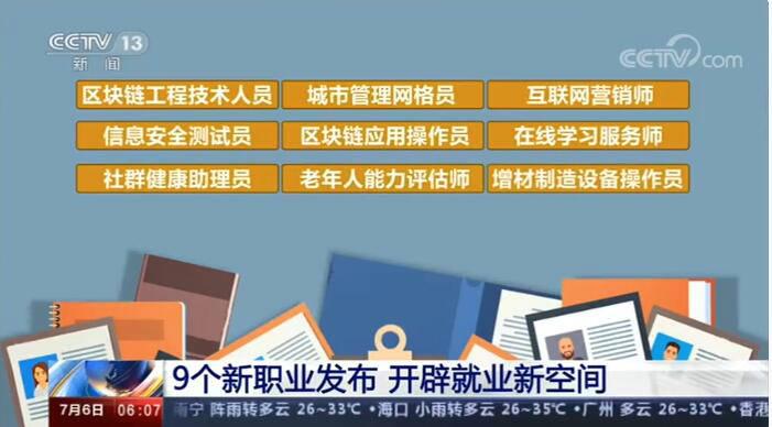 三部门联合发布9个新职业,包括什么?__财经头条