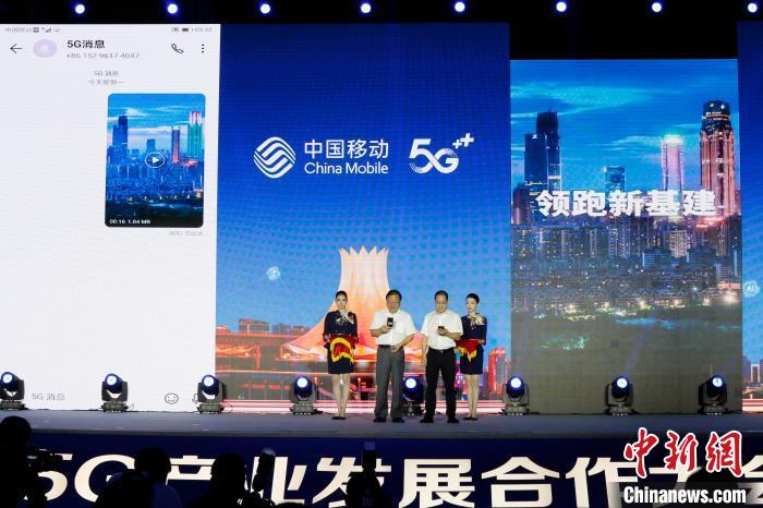 广西壮族自治区党委常委、自治区常务副主席秦如培和中国移动广西公司党委书记、董事长、总经理楼向平登台,发出了全广西第一条5G消息。 苏华 摄
