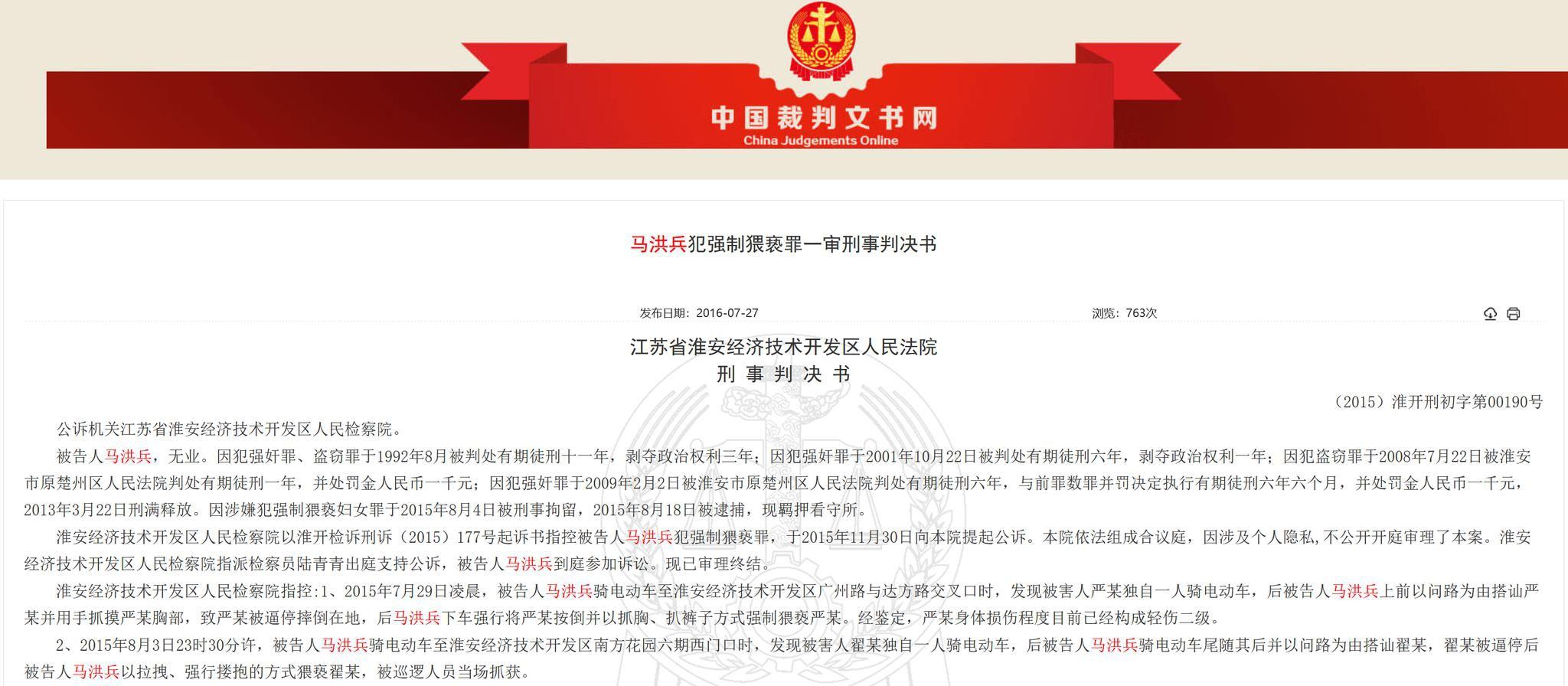 江苏淮安袭警嫌犯劣迹:6次获刑,涉强奸猥亵放火盗窃