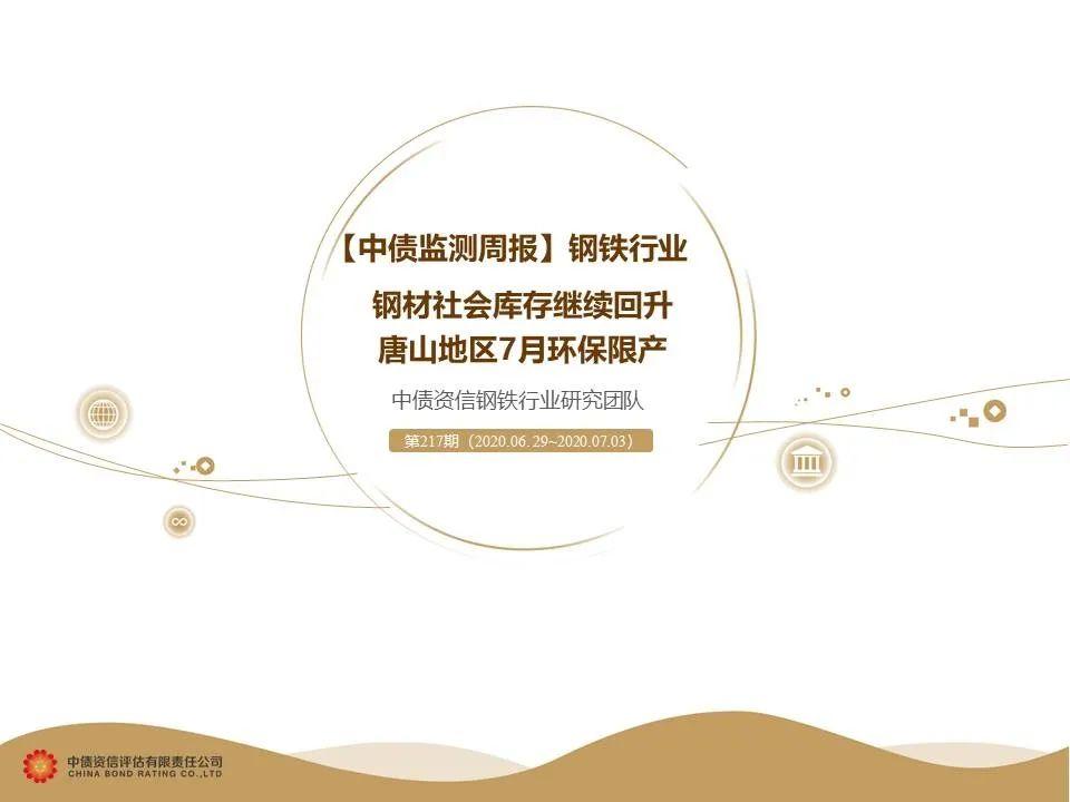 <strong>中国债券监测周刊钢铁行业:钢铁社会库存持续上</strong>