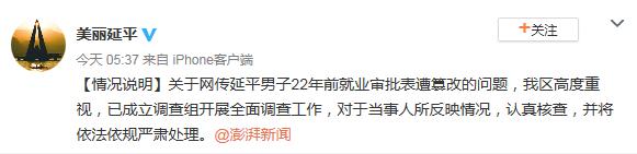 福建延平一男子22年前就业审批表遭篡改? 官方回应