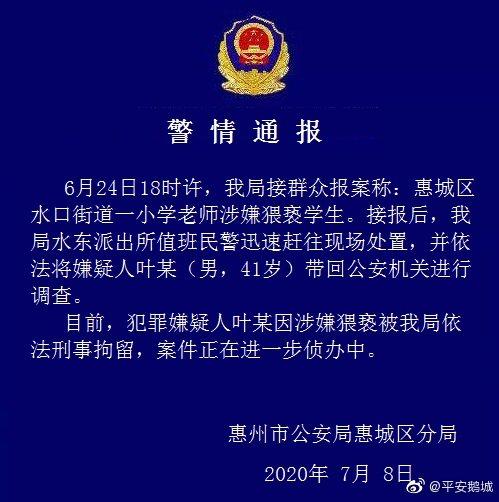 广东惠州一小学老师涉嫌猥亵学生,已被刑拘