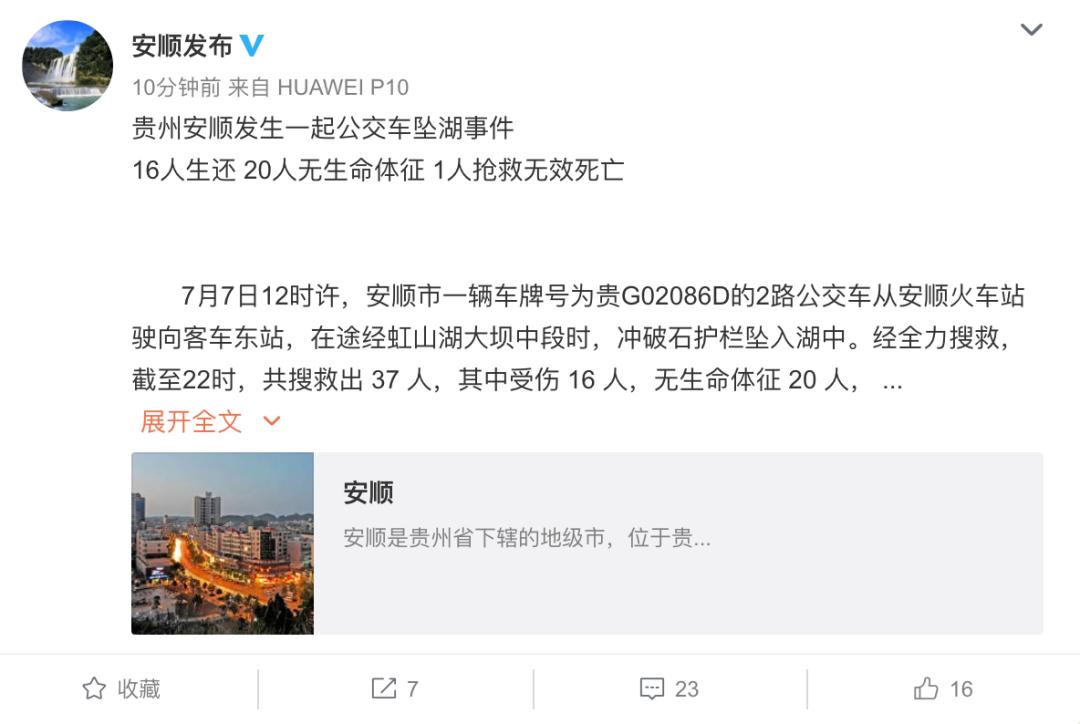 贵州坠湖公交5名学生遇难,驾驶员也已身亡