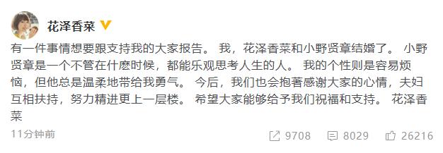 花泽香菜官宣与小野贤章结婚:希望能给予我们祝福