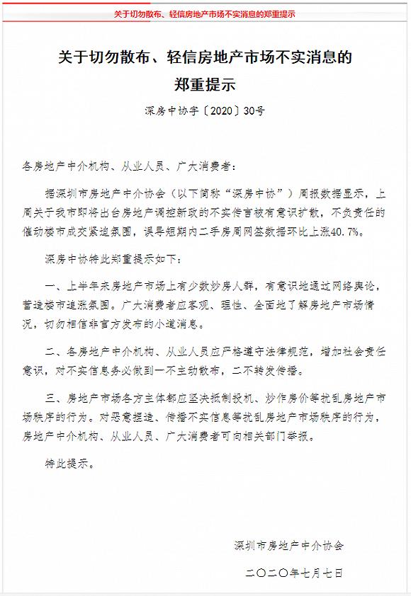 深圳二手房周网签数据环比上涨40.7%,官方提示:将出楼市新政传言不实