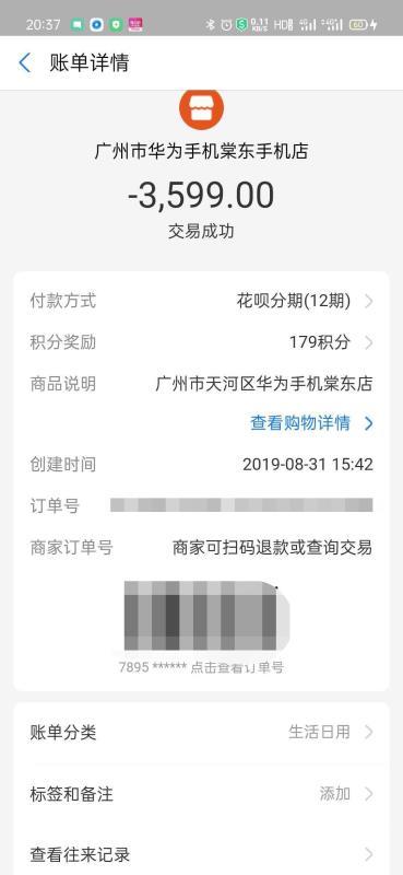 陈璐的预存话费转账记录。均为受访者供图