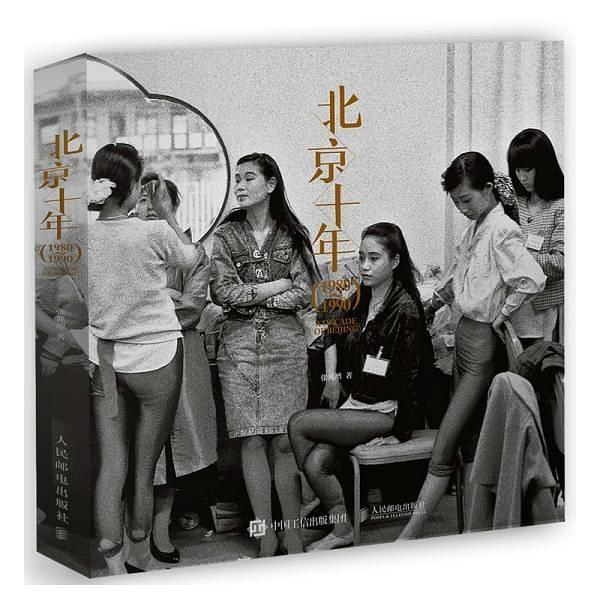 摄影师|张兆增的《北京十年:1980—1990》①